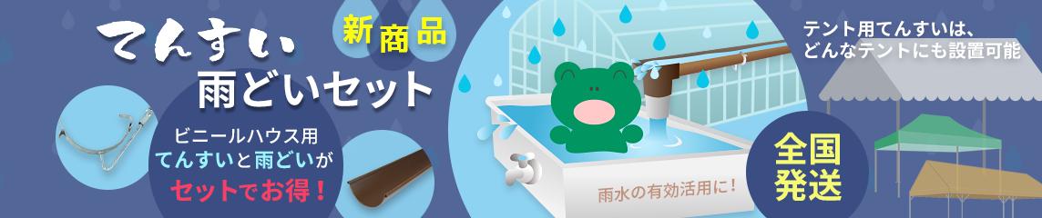 てんすい雨樋セット